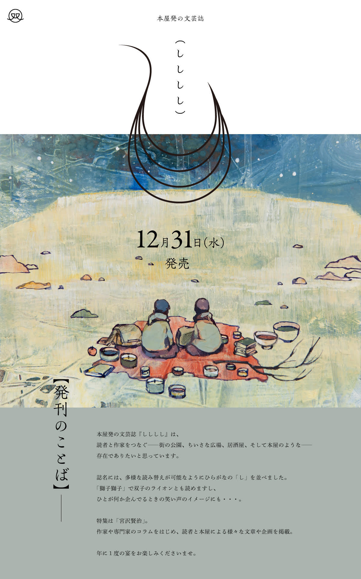 http://shishishishi.liondo.jp/wp-content/uploads/2017/10/unnamed-1.jpg